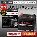 bosch_N55/80B24R/L